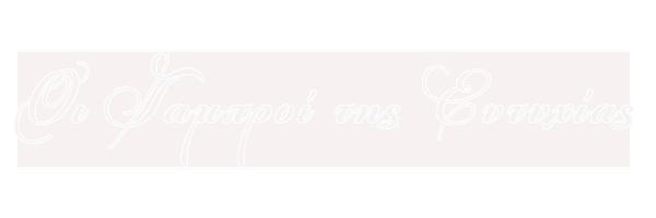 oi-gamproi-tis-eytyxias-web-logo